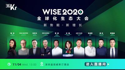 全球化不可逆,企业如何精准「狙击」下一波红利?丨WISE2020 全球化生态大会