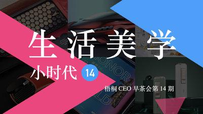 生活美学小时代:设计师分享专场 & 智美生活小展 | 梧桐 CEO 早茶会 #14