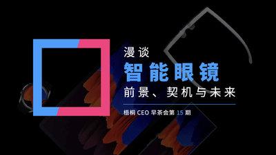 智能眼镜漫谈:前景、契机与未来 |  梧桐 CEO 早茶会第 15 期