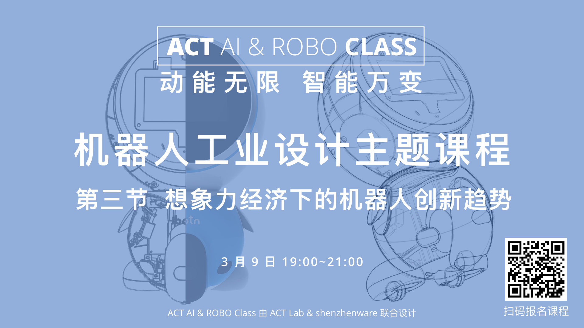 Uploads%2fpicture%2ffile%2f11118%2fai   robo class   .002