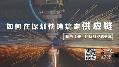 如何在深圳快速搞定供应链——国外「硬」团队的经验分享 | HAX x 深圳湾