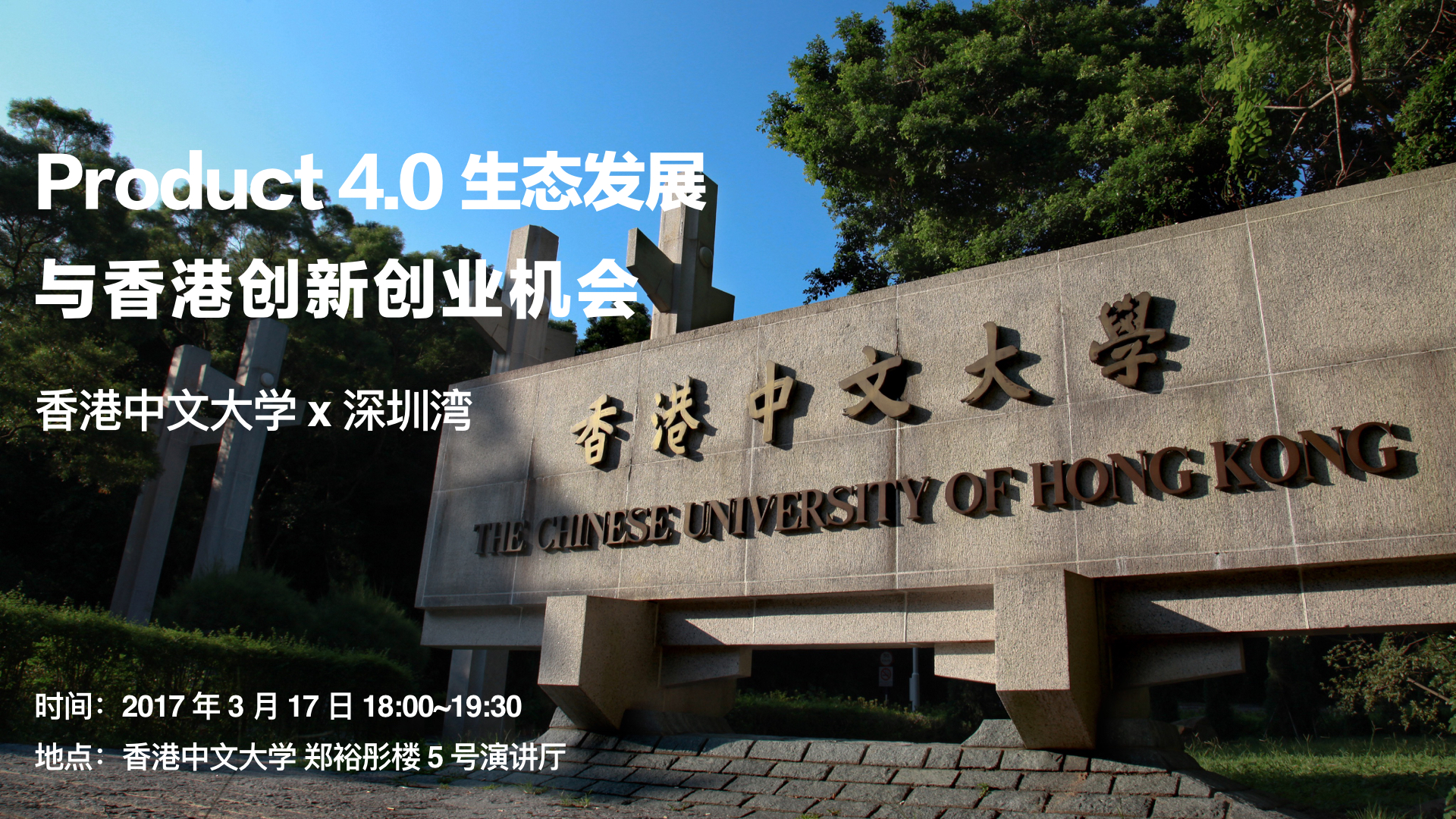 Uploads%2fpicture%2ffile%2f11285%2f20170317 the chinese university of hong kong terry1.001