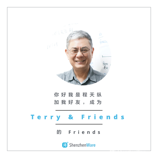 Uploads%2fpicture%2ffile%2f2371%2flarge friends at shenzhenware wechat articles terrycheng.002