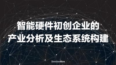 深圳湾课堂:智能硬件初创企业的产业分析及生态系统构建 by 程天纵 11月4日
