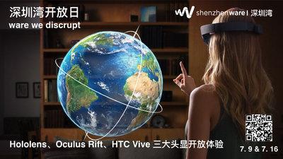 Hololens、Oculus Rift、HTC Vive 三大头显开放体验 | 深圳湾开放日(7.9 / 7.16)
