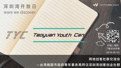 两地创客社群交流会 | 台湾桃园市政府青年事务局拜访深圳湾创客创业社群
