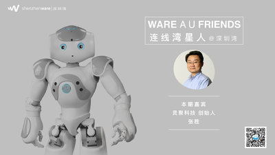 40 岁创业灵聚人工大脑,让机器人拥有灵魂「活」起来|连线湾星人