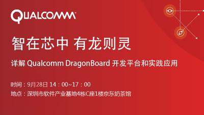 硬课:智在芯中 有龙则灵 -- 详解 Qualcomm DragonBoard 开发平台和实践应用(9. 28 深圳)