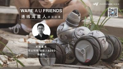 他们造出了传说中的细胞机器人,对话这个学业事业两不误的大学生创业者|连线湾星人