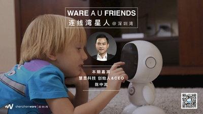 他们家的 AR 早教机器人在今年「双创周」走红,来与这款儿童机器人的创始人聊聊走红的秘密|连线湾星人