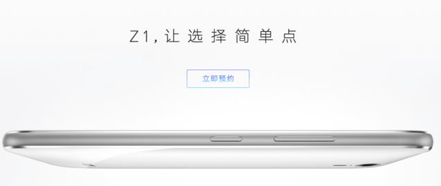 湾+ 新品每日早报:Zuk z1 智能手机,还有市场吗?