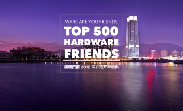 现场壕礼送不停「深圳湾 2016 开年盛典 | Top 500 Hardware Friends Conference」