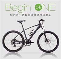 Begin ONE 混合动力智能自行车