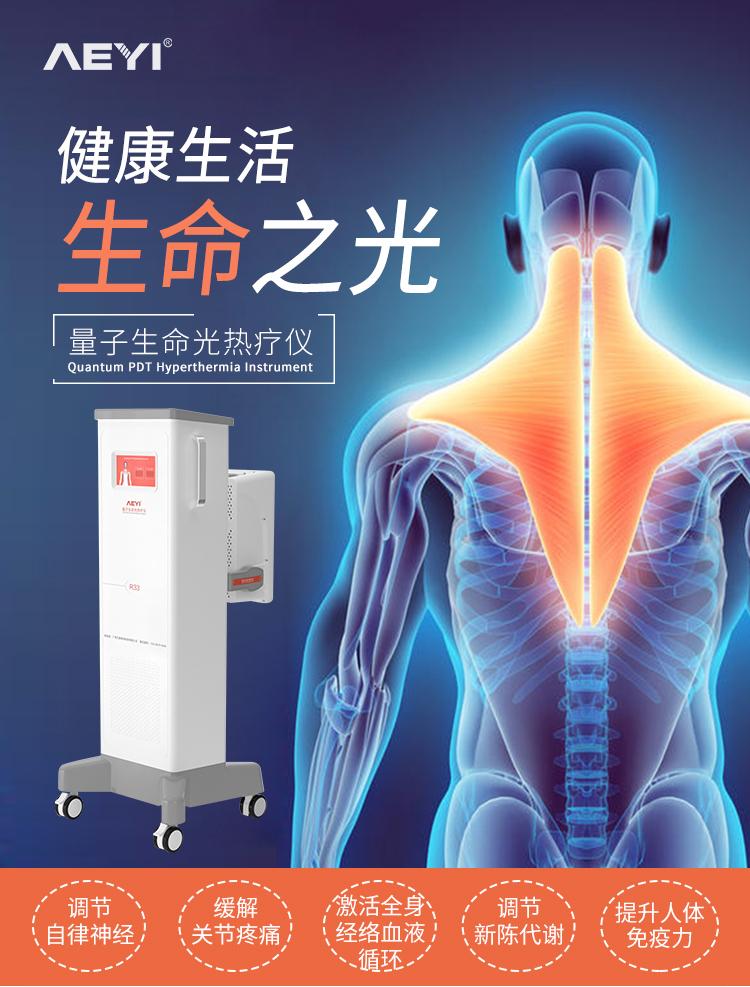 太赫兹波细胞理疗仪|经络疏排湿排寒排酸养生仪器|量子生命光热疗仪