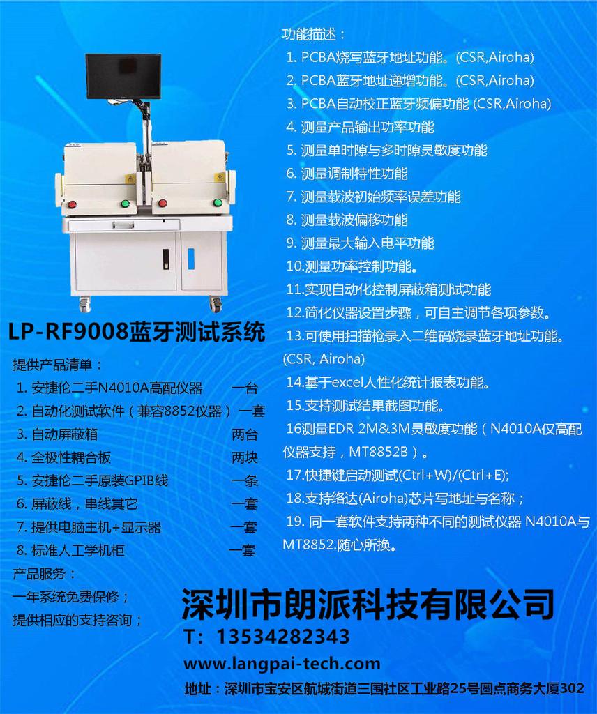 LP-RF9008蓝牙智能测试系统