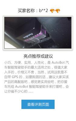 AutoBot mini_11