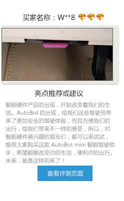 AutoBot mini_12