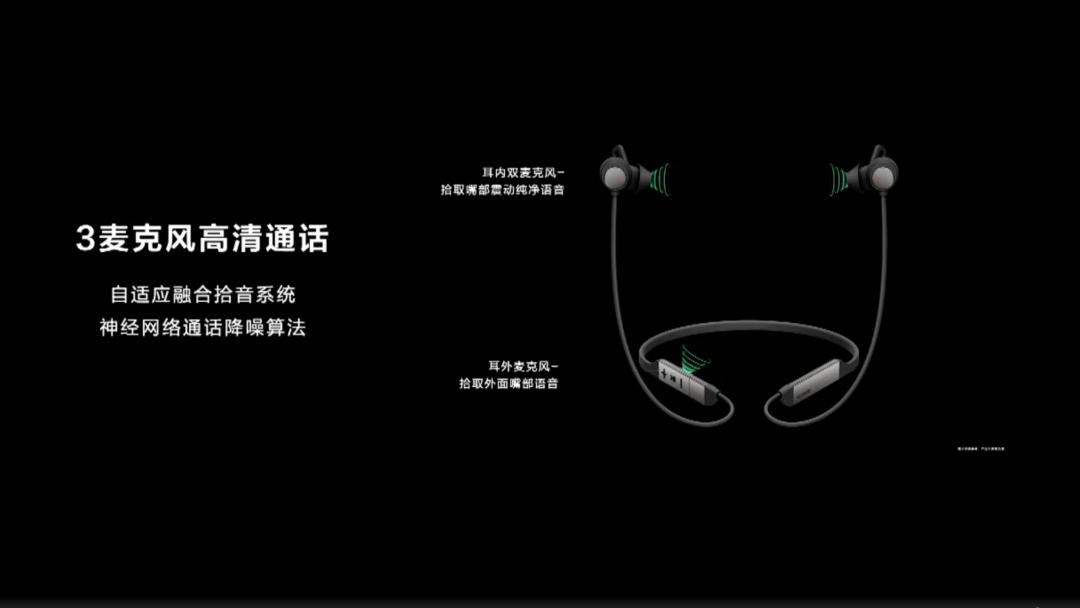 FreeLace Pro 3麦克风