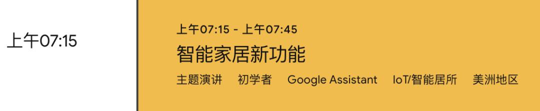 Google_IO_%E6%97%A5%E7%A8%8B