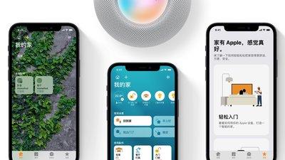 Apple Home 应用和 HomeKit 设备即将迎来大量实用更新