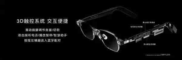 4_3-华为eyewear II 3d触控