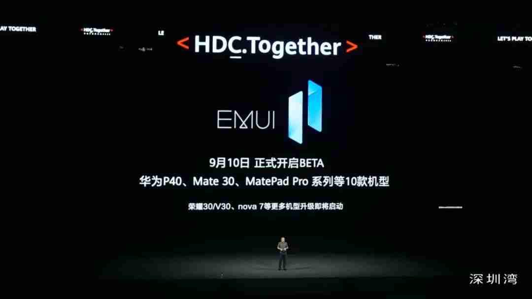 3_7-搭载鸿蒙分布式技术的 EMUI 11