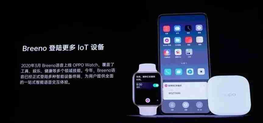 Breeno 语音未来还会搭载到更多更丰富的 IoT 产品上