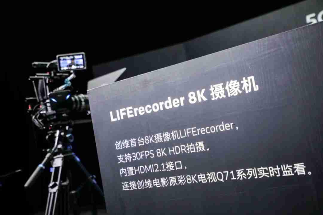 创维 LIFErecorder 8K 摄像机