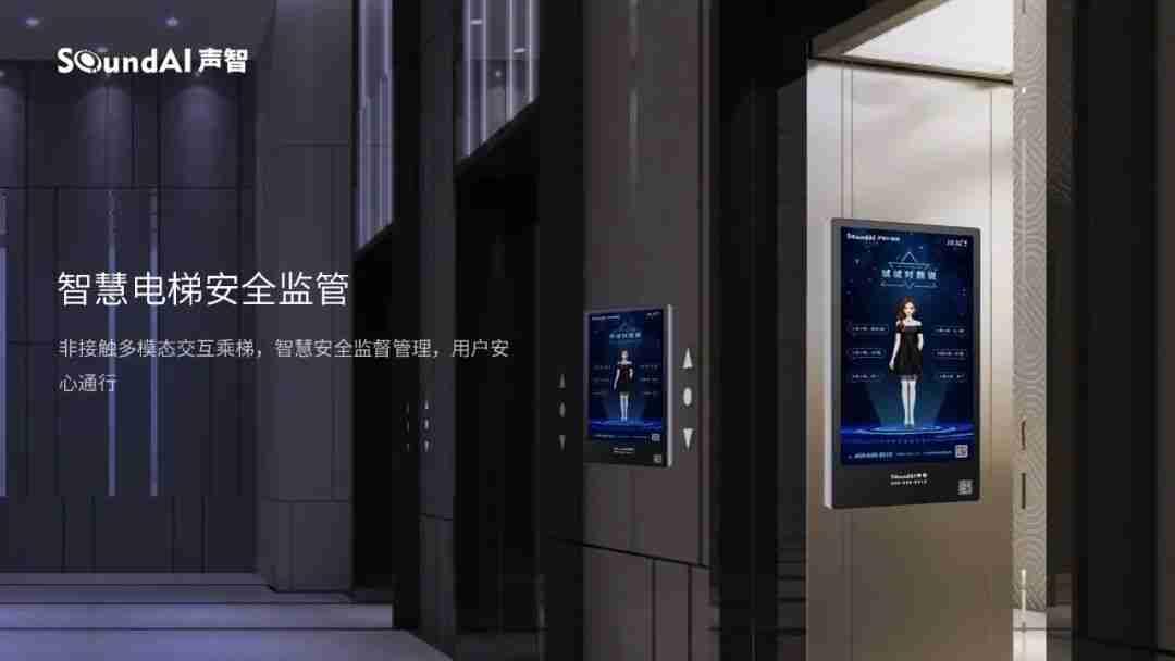 声智智慧电梯与安全监管平台