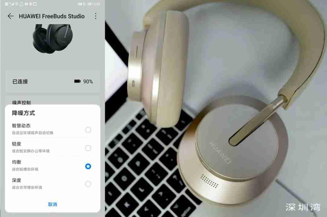 通过「智慧生活」app对华为 FreeBuds Pro 进行四档降噪模式进行控制