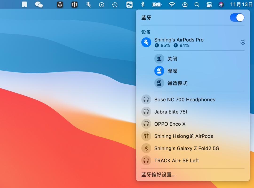 5-macOS Big Sur 管理 AirPods Pro 连接