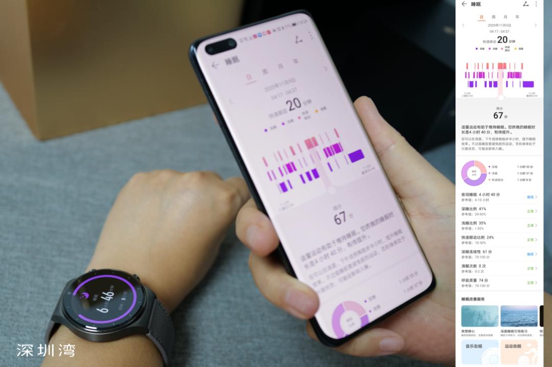 18-华为 WATCH GT2 Pro睡眠跟踪系统