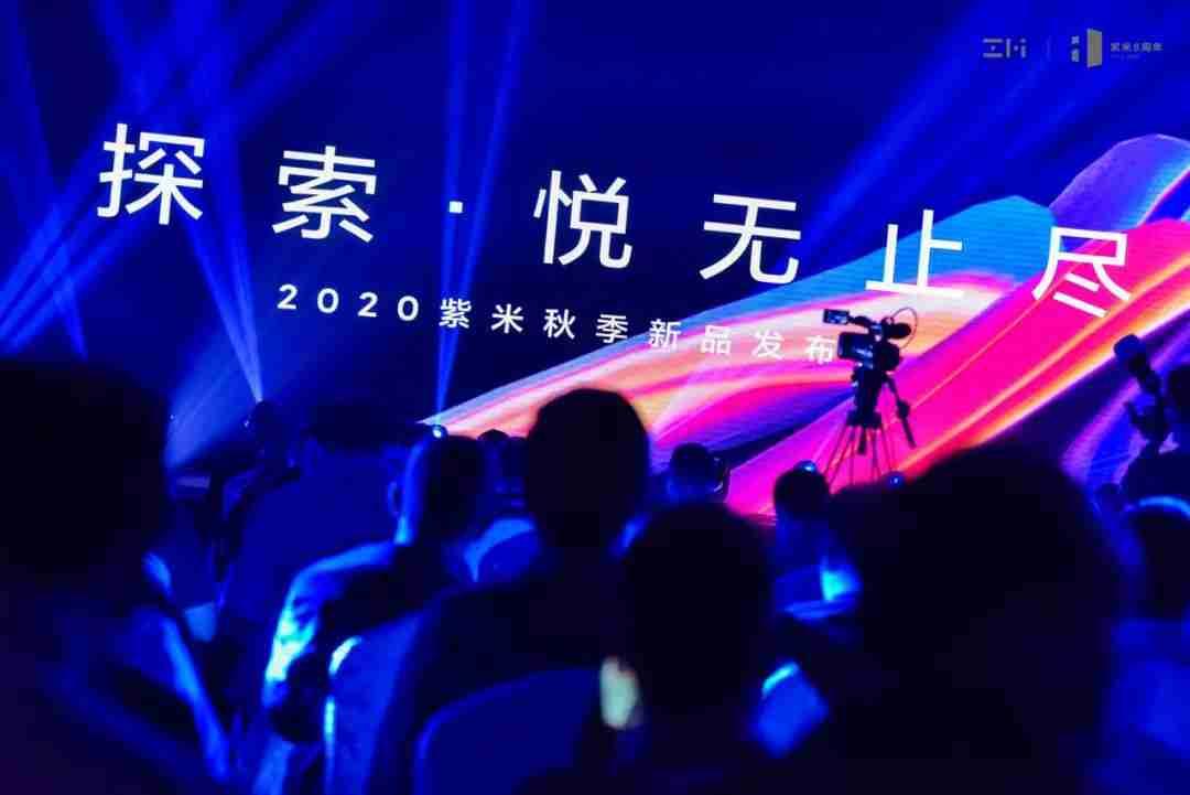 14-紫米2020秋季新品发布会