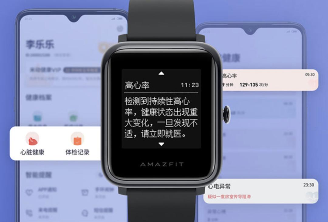 15-华米米动手表健康版