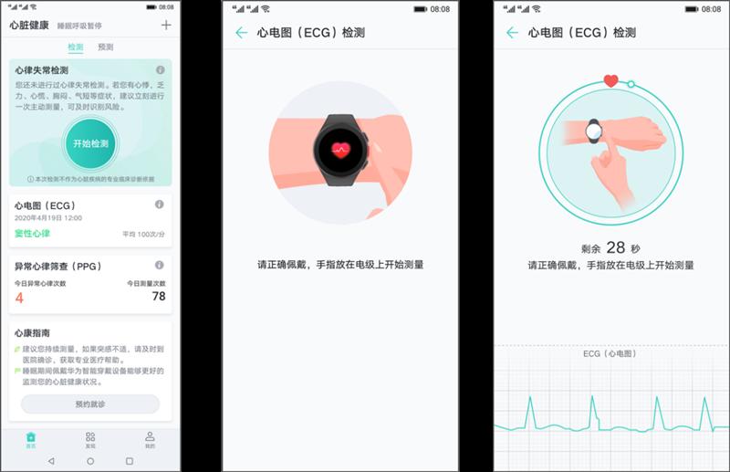 13-华为 WATCH GT2 Pro ECG 款数据报告