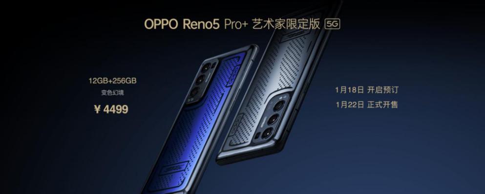 Reno5 Pro+艺术家限定版发售信息