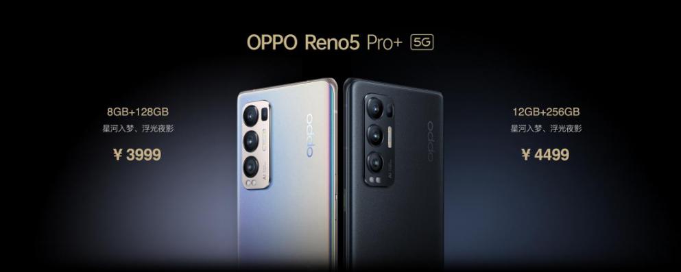 Reno5 Pro+发售信息