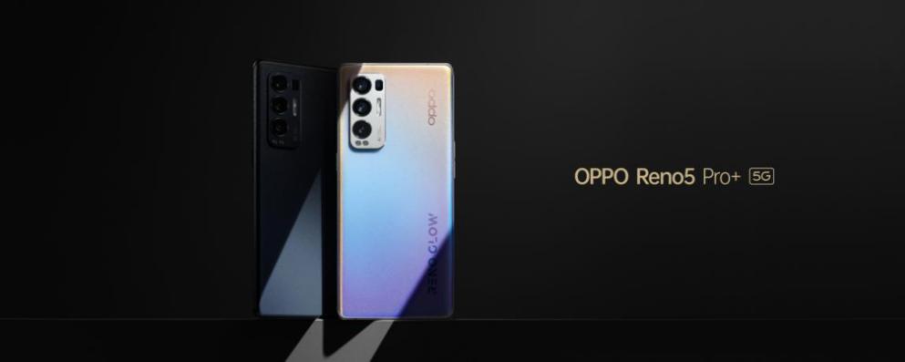 OPPO Reno5 Pro+发布