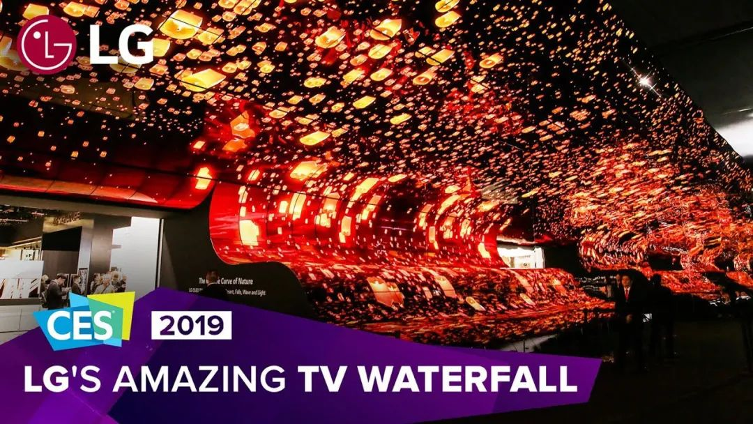 1-惊艳 CES 2019 的  LG 瀑布屏