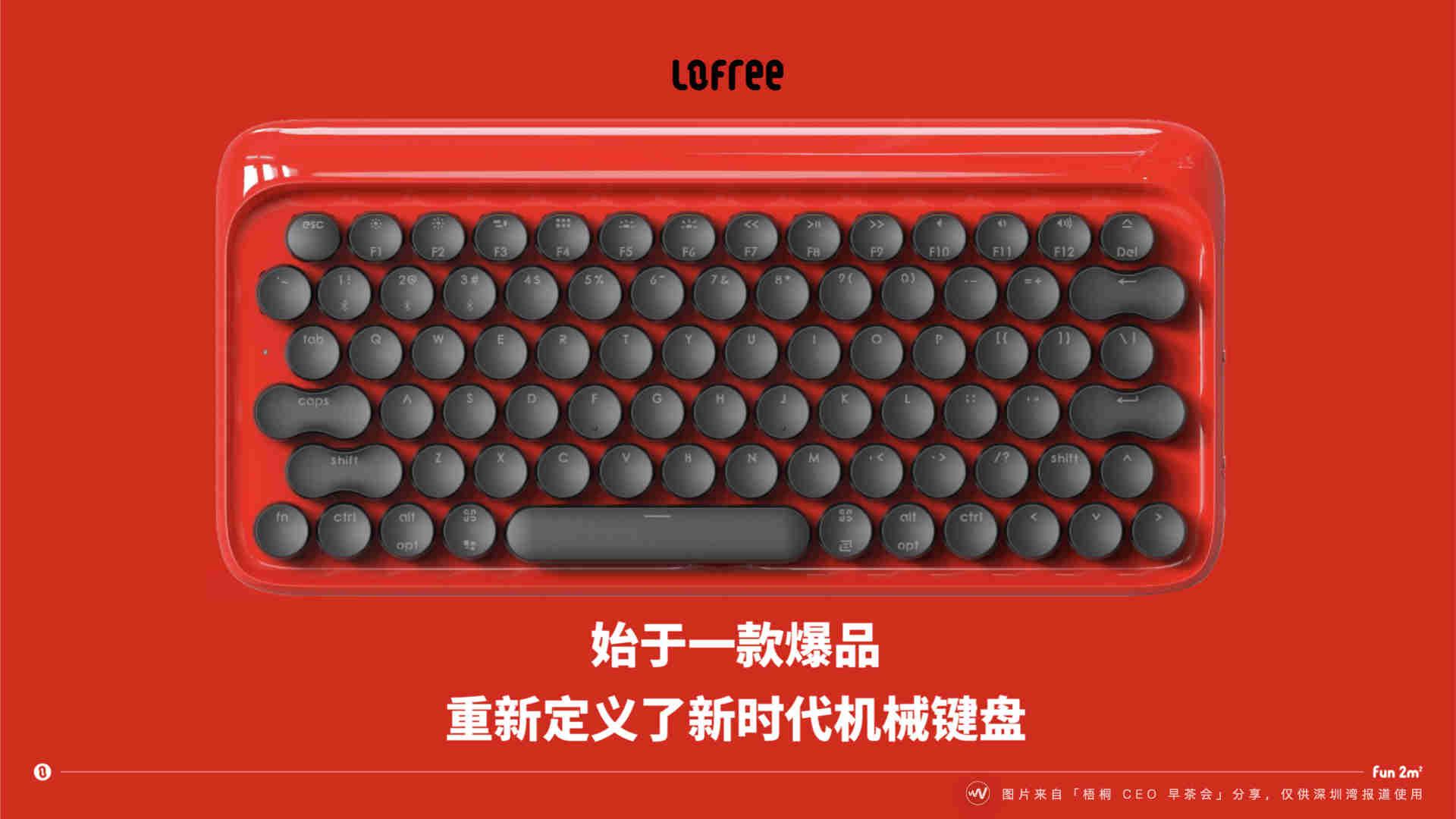 1-Lofree 洛斐键盘
