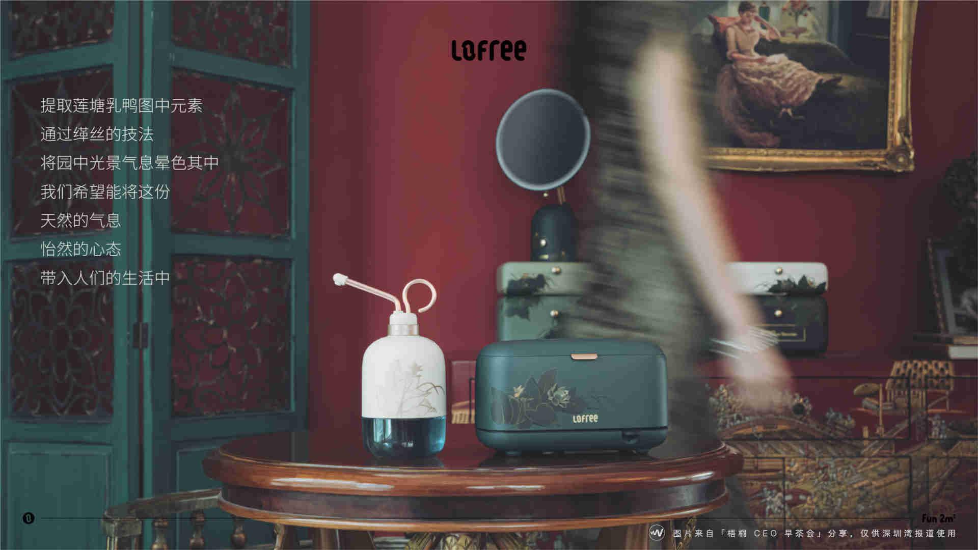 9-Lofree 洛斐x国家宝藏-清洗套件