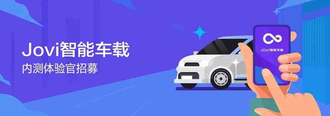 7-Jovi 智能车载内测体验官招募