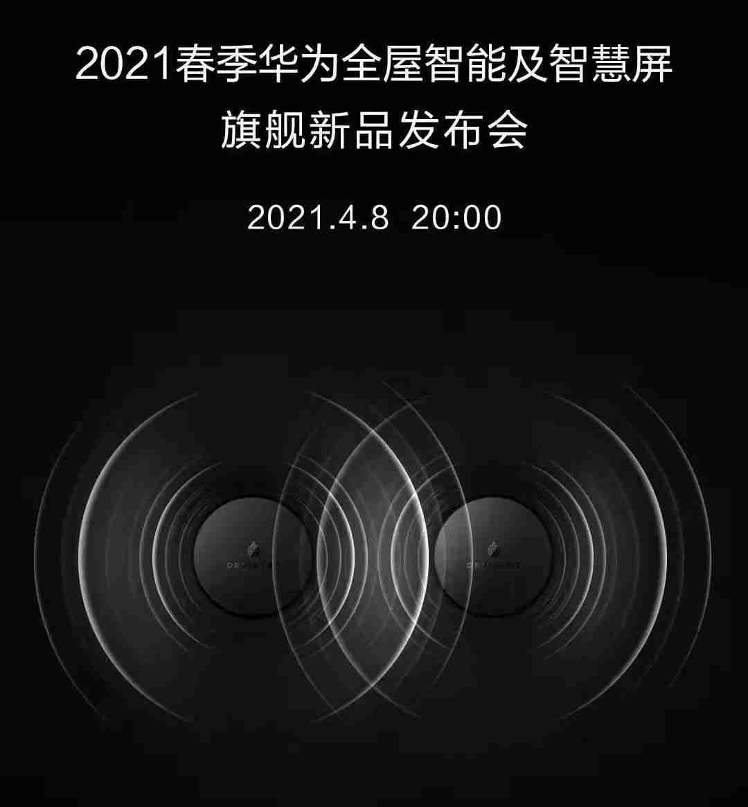 10-华为2021春季全屋智能及智慧屏新品发布会海报