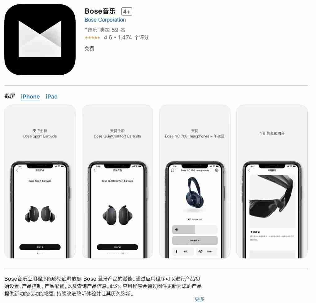 4-Bose app