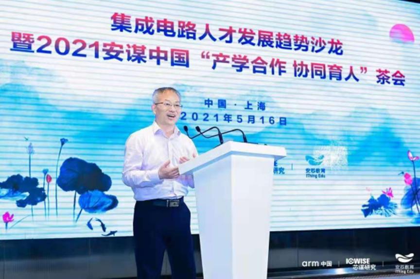 5-复旦大学微电子学院执行院长张卫