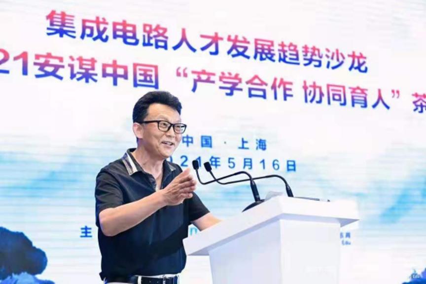 4-上海市集成电路行业协会秘书长徐伟