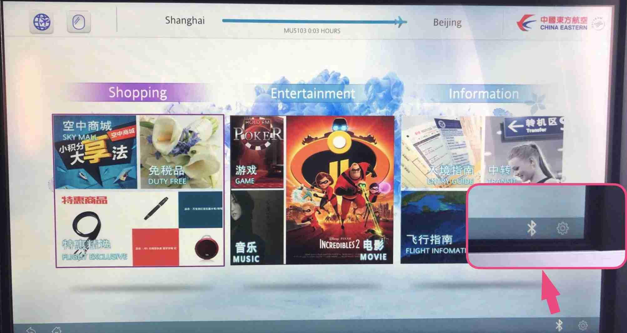 娱乐系统主页右下角的蓝牙标志