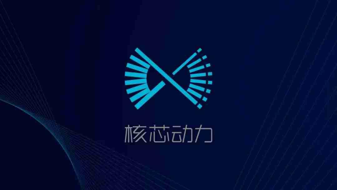 3-核芯动力Logo