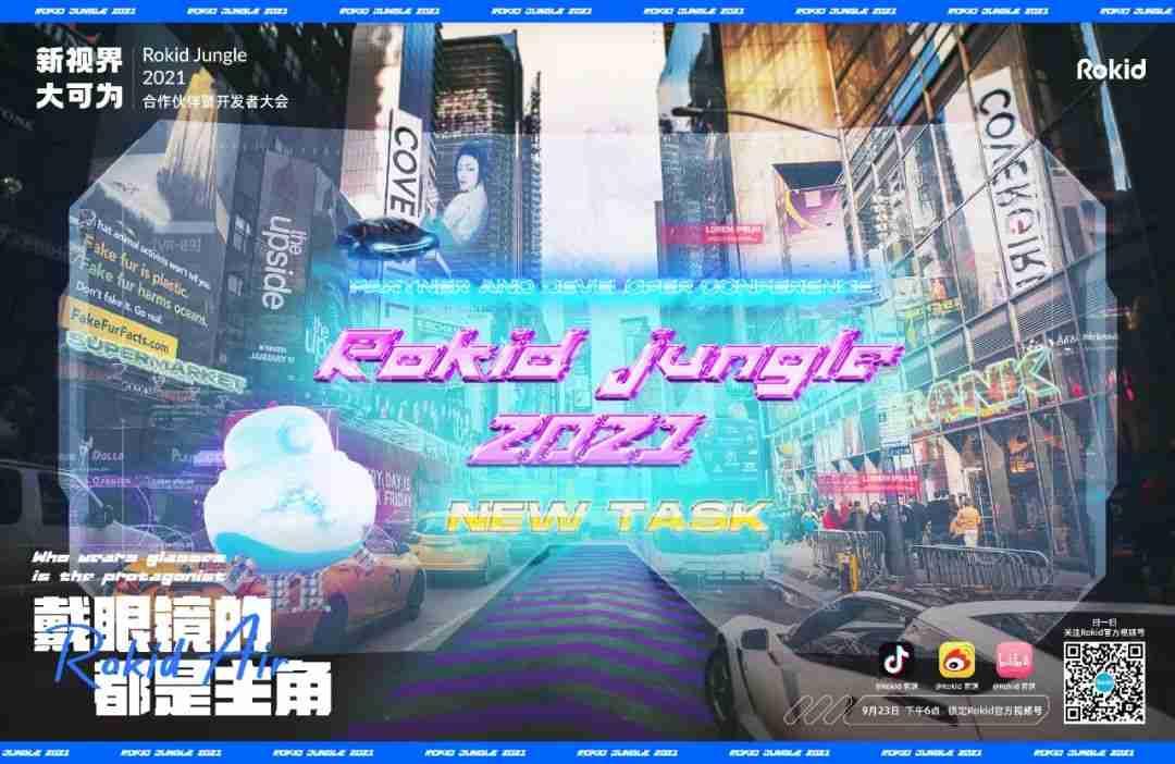 1-Rokid Jungle 2021